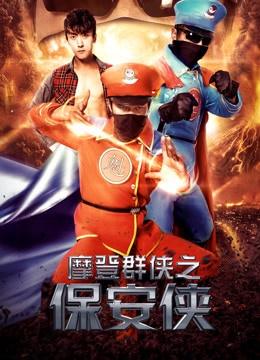 《摩登群侠之保安侠》2017年中国大陆电影在线观看