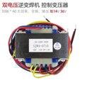Двойной инвертор напряжения сварочный аппарат управления трансформатор выход двойной 14V-0-14V 36V вход 0-220V-380V