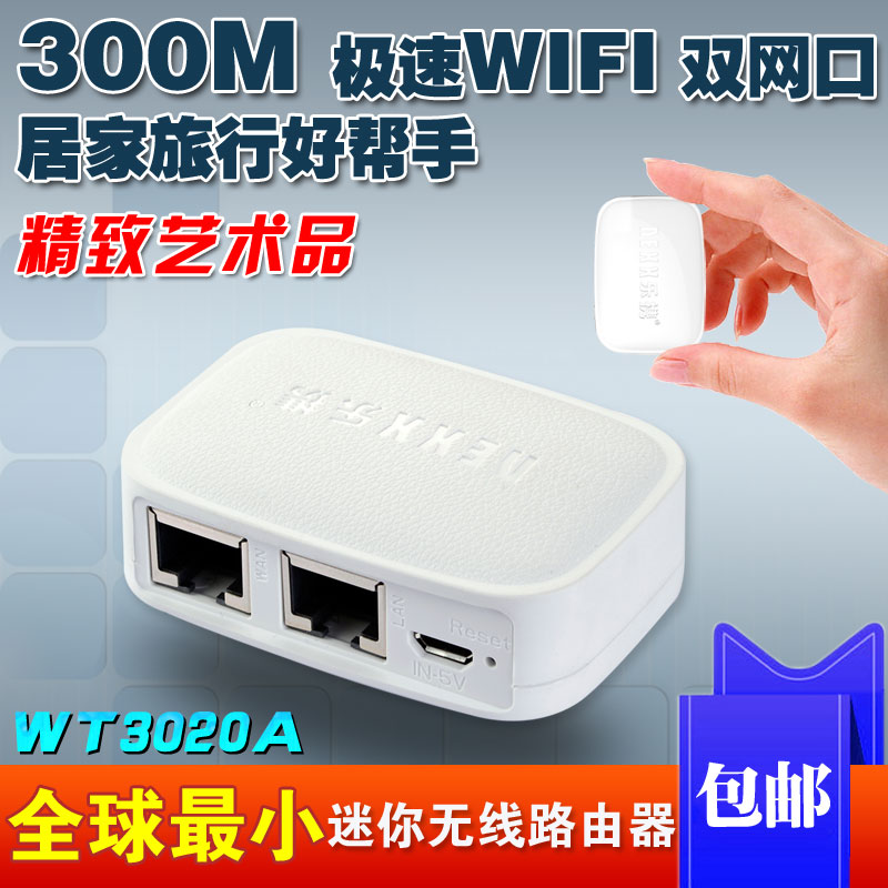 Portable WT3020A Mini Wireless Router 300M Portable Wall Through WiFi Storage Sharing