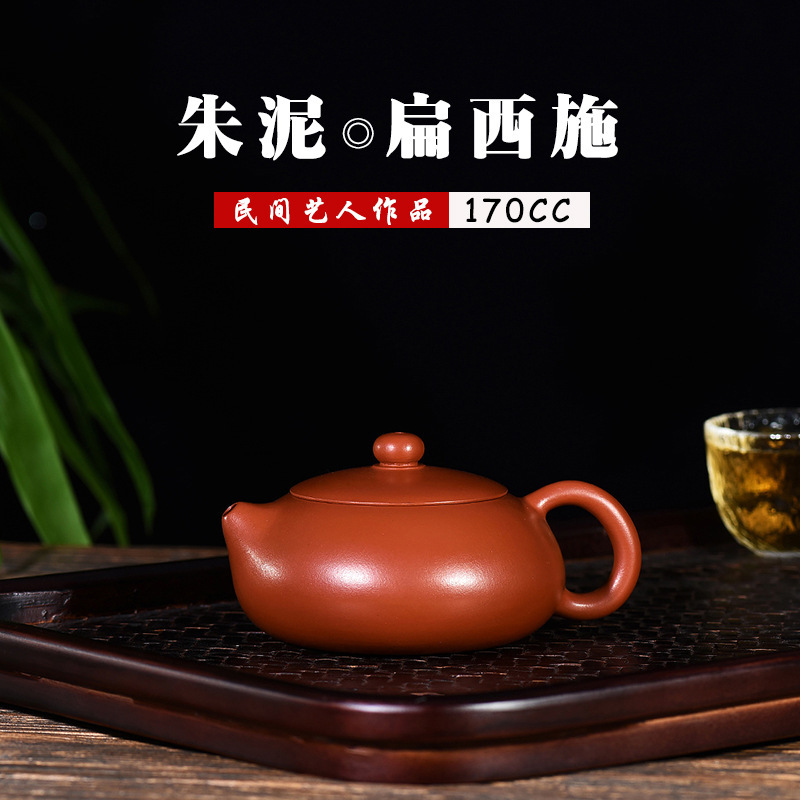 Enameled Pottery Teapot Zhu Mud Flat Xi Shi Source Manufactor Special Direct Selling Wholesale Gift CustomizedEnameled Pottery Teapot Zhu Mud Flat Xi Shi Source Manufactor Special Direct Selling Wholesale Gift Customized