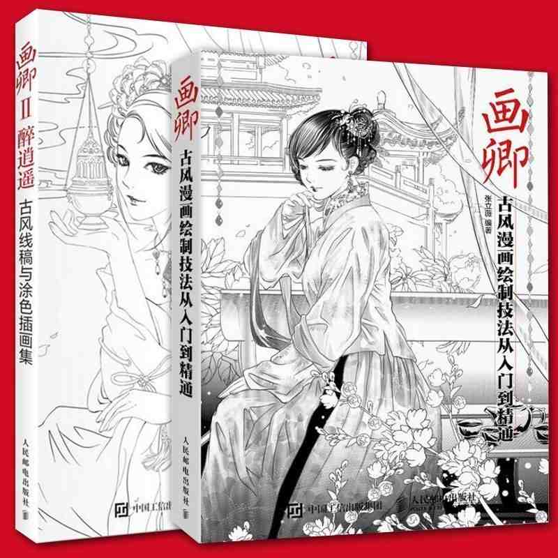 2017 New Arrivel Chinese Pencil Sketch Drawing Book Ancient Cartoon Beauty Figure Line Techniques Painting Book ,Can Be Colored