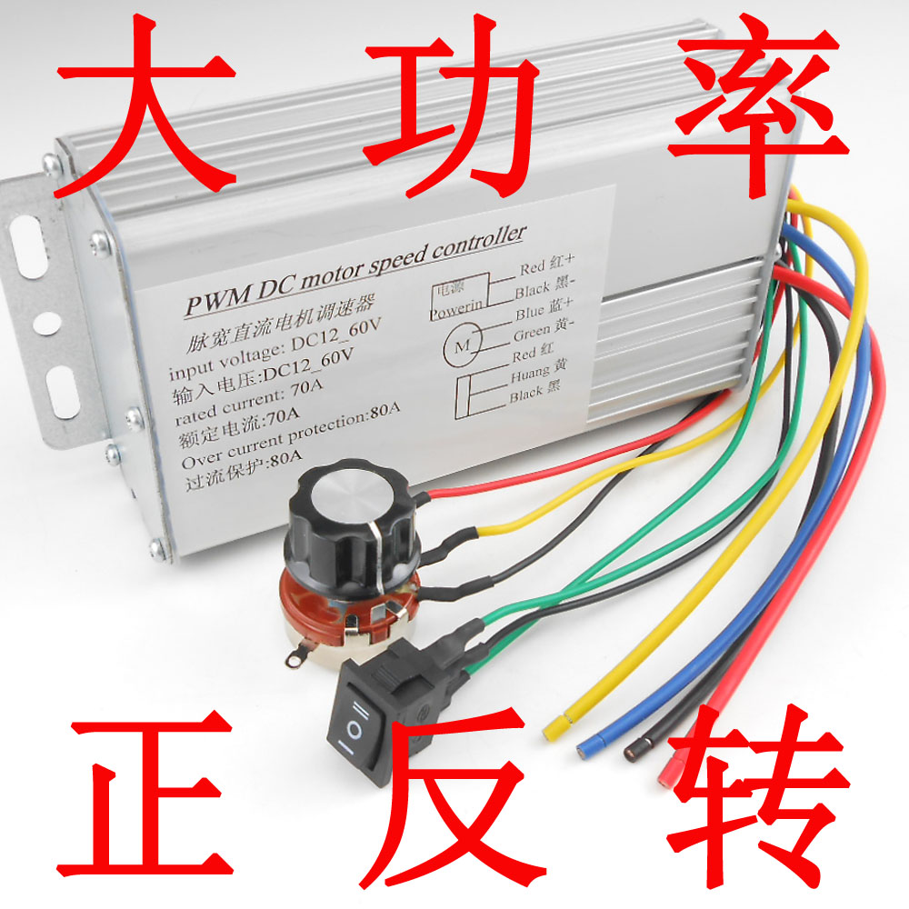12V24V 36V high power DC motor governor forward rotation reversing bidirectional brush motor controller