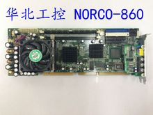 Industrial NORCO-860 with CPU memory fan SATA interface hard disk DHL EMS free shipping Used disassemble
