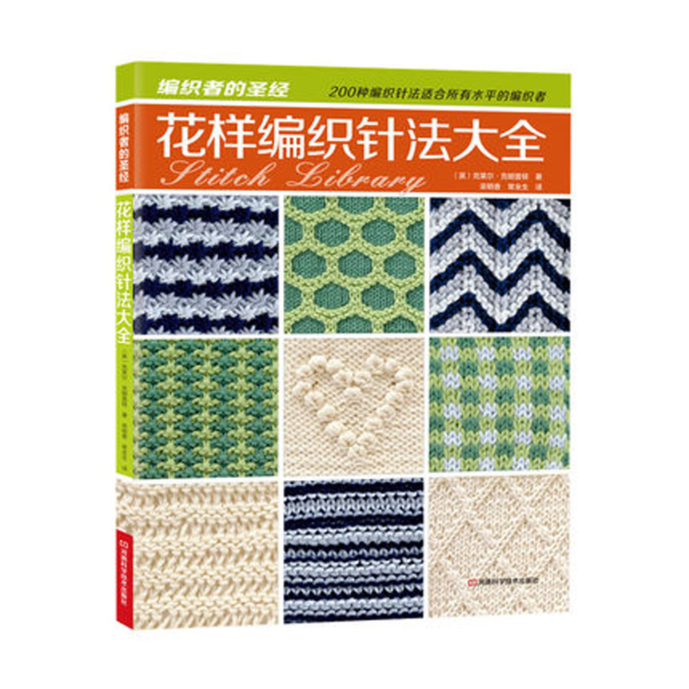 A complete collection of pattern knitting needles book all kinds of knitting pattern book practical knitting tool book 200 kinds of knitting needles with colorful pictures