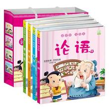 Chinese classics enlightenment book about  The Analects of Confucius three character primer / Chinese Bedtime Short Story Book confucius says