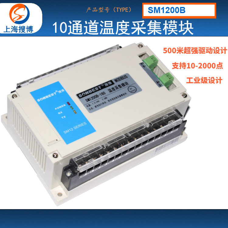 10-160 Point DS18B20 Temperature Sensor Centralized Acquisition Instrument 10 Channel Module Search SM1200B module 100pcs lot ds18b20 to 92 18b20 to 92 new and origianl ds18b20 programmable resolution brand new