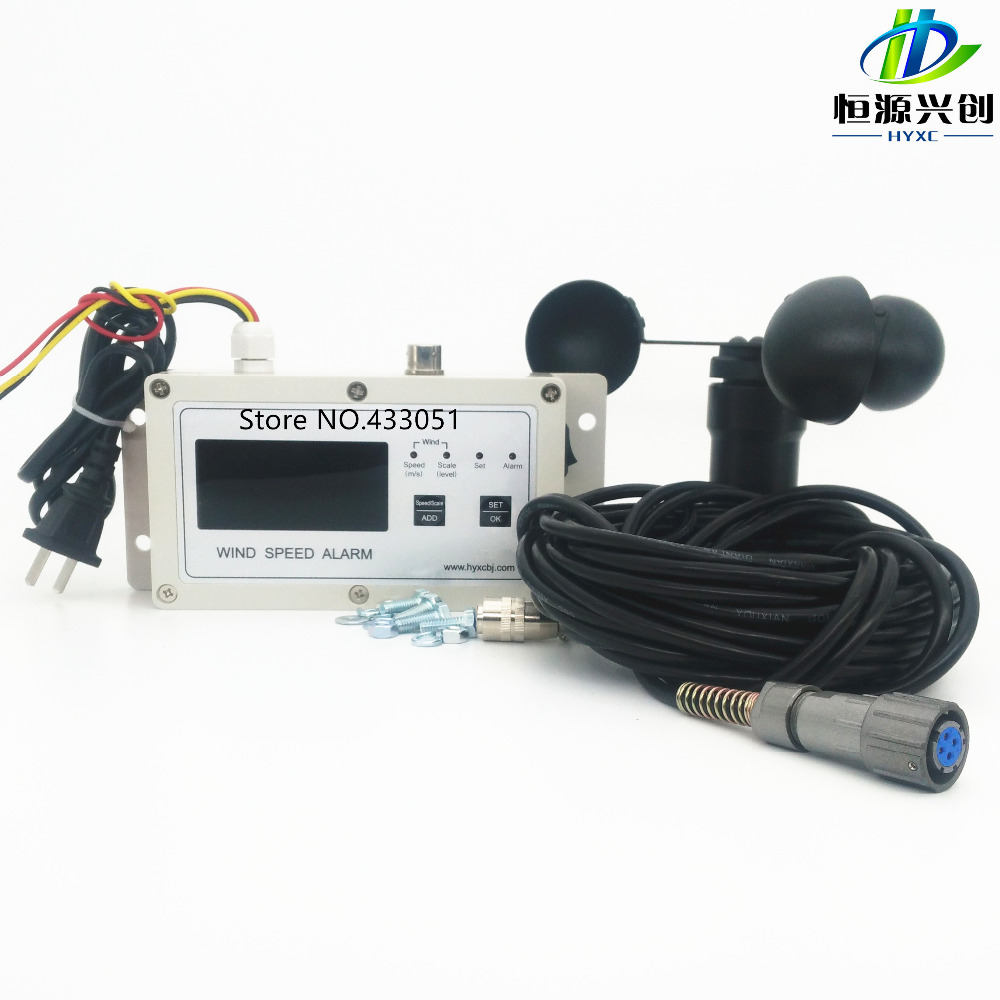 Wind speed measurement and control instrument Wind speed alarm device Anemometer gantry crane dedicated anemometer