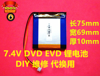 Large capacity 7.4V polymer lithium battery, mobile DVD/evd, built in rechargeable lithium battery, 3000mAh general purpose