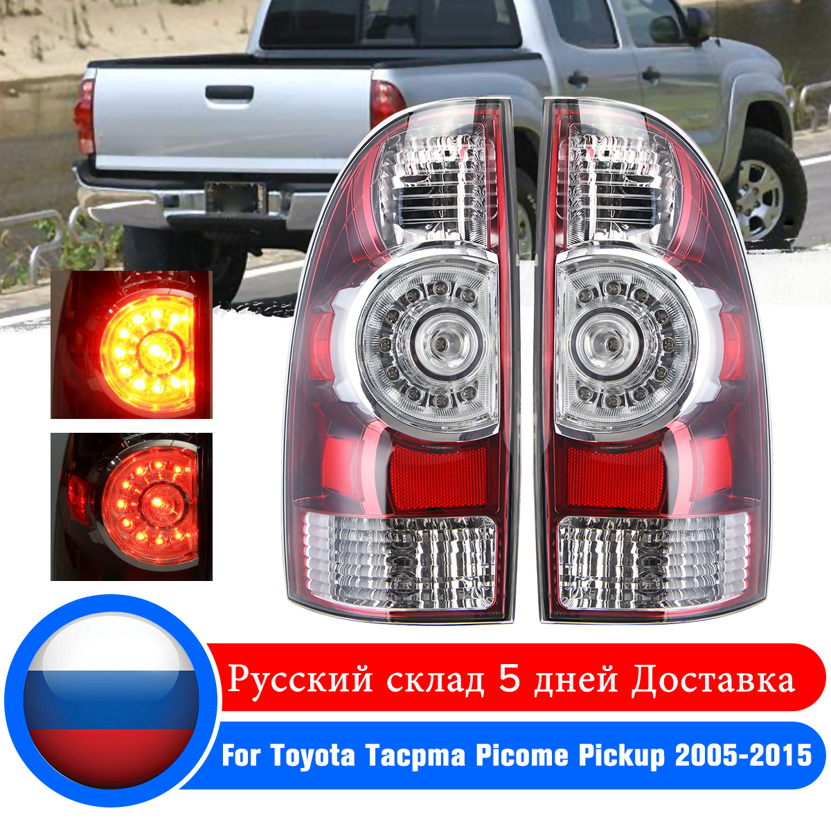 medium resolution of for toyota tacoma pickup 2005 2015 left right tail light lamp with wire harness
