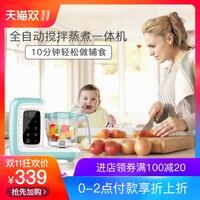 Великобритания Hotmom детское питание кулинарная машина для приготовления пищи детская многоцелевая интегрированная Автоматическая шлифова