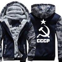 Hommes Sportswear 2018 Chaude Imprimé Polaire Sweat À Capuche URSS Union Soviétique KGB Hommes Sweat Hoodies Harajuku Crossfit Tracsuits Pour Hommes