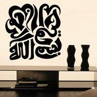 DIY Home Decor Wall Sticker Islamic Calligraphy Art Vinyl Decals Living Room Adhesive Black Wallpaper