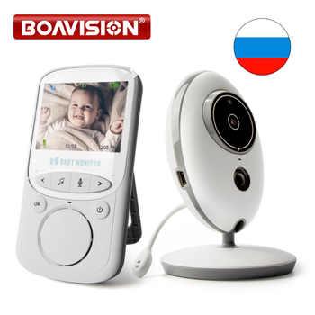BOAVISION VB605 Portable 2.4 Inch LCD Wireless Baby Monitor Video Radio Nanny Camera Intercom IR Bebe Cam Walkie Talk Babysitter - DISCOUNT ITEM  22 OFF Security & Protection