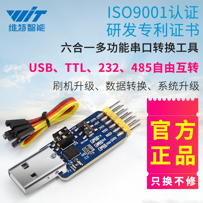 Multi-function Serial Port Module, USB Transfer UARTCP2102 TTL 485 232 CAN Transfers
