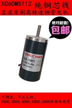 12V 24V replaceable carbon brush high speed motor XC60MS112 miniature brushed permanent magnet DC