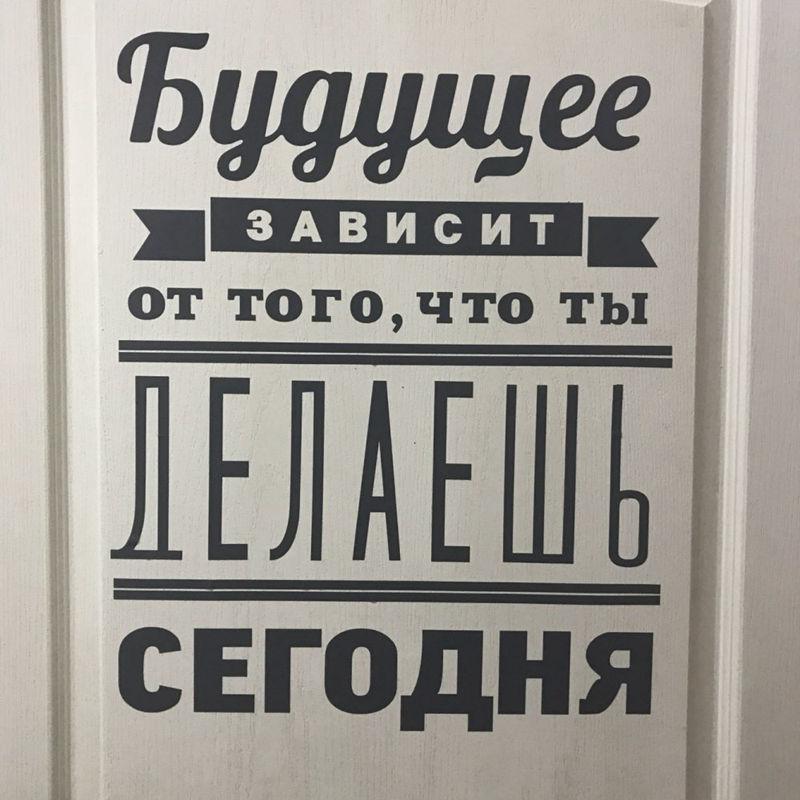 Δωρεάν αποστολή Ρωσική Έκδοση Motivational - Διακόσμηση σπιτιού - Φωτογραφία 6