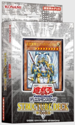 Yu Gi Oh SR05 The Fluctuation Of God Light Japanese Version