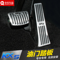 Fuel Brake Foot Rest pedals Plate Non slip Accelerator brake pedal Pads cover for KIA Sportage KX5 2019 Car styling