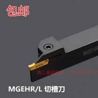 Gratis Verzending MGEHR2525/MGEHR2525-6 Draaibank Externe Grooving Cut-Off MGMN600 Insert Houder