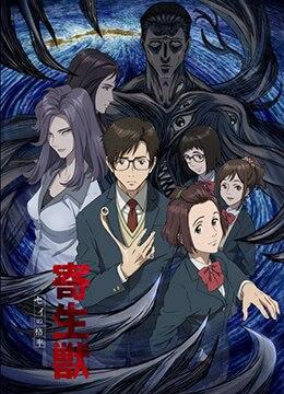 《寄生兽 生命的准则》2014年日本剧情,科幻,动画动漫在线观看