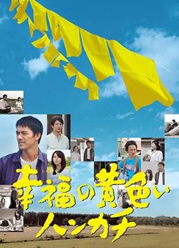 幸福的黄手帕