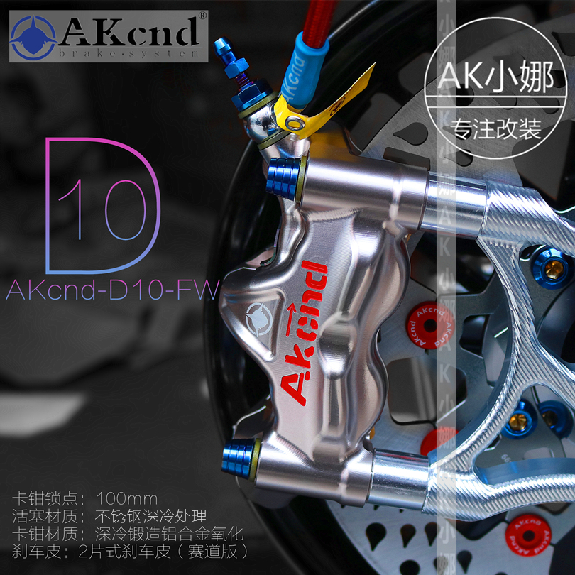 Motorcycle Brake Caliper Pump 100mm Distance Akcnd d10 Gp4 Rx For Motorbike Modify For Honda Yamaha Kawasaki Suzuki Ktm Ducati