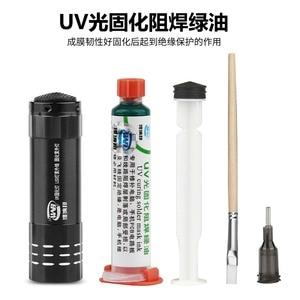 Image 4 - WNB 100g ירוק שמן UV מסכת הלחמה BGA PCB צבע למנוע מאכל קשתי הלחמה להדביק שטף דיו רך ניילון מברשת USB LED אור