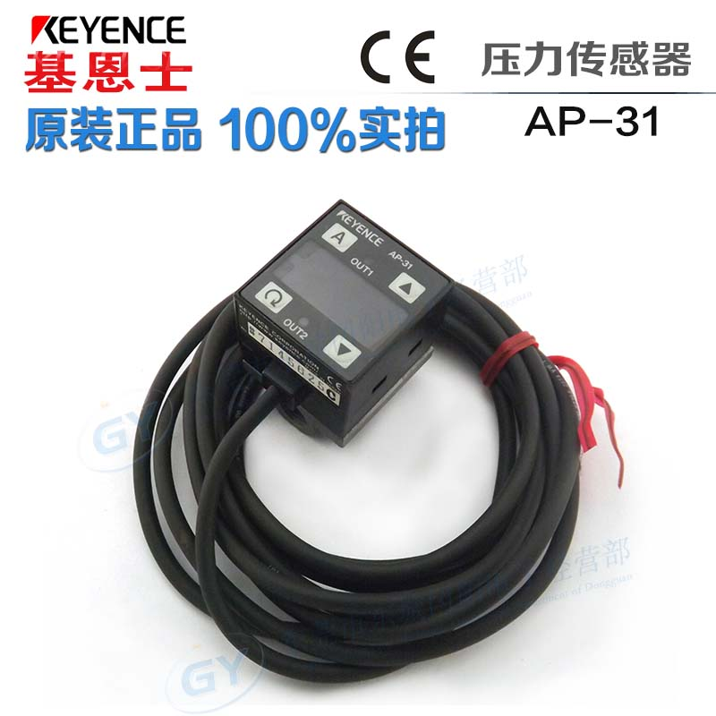 цена / Japan KEYENCE - intelligent digital pressure switch negative pressure AP - 31 horrifying at a low price