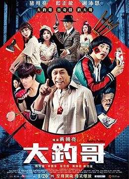 《大钓哥》2017年台湾喜剧,犯罪电影在线观看