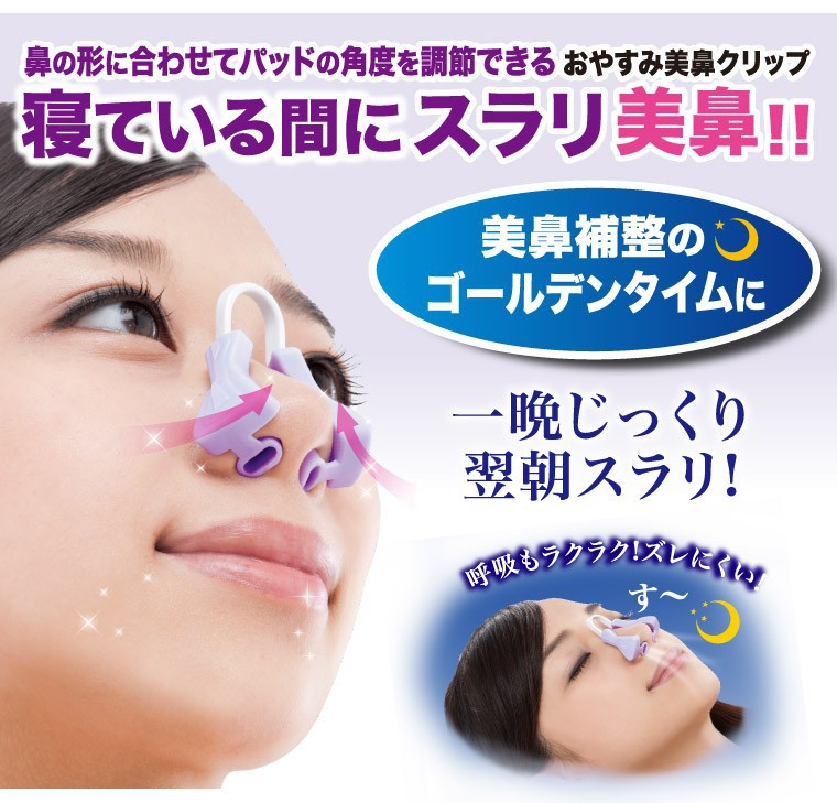 Nose Up Lifting Nose Shaper Clip Beauty Nose Slimming Device