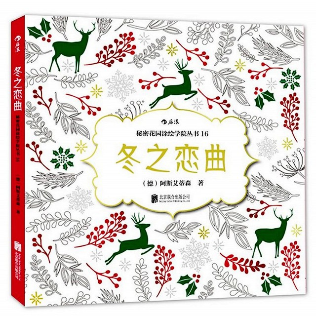 NEW!Winter Sonata adult coloring books For Relieve Stress Kill Time ...