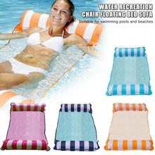 Портативный плавательный надувной матрас летний Воздушный Гамак для воды бассейн гостиная водная плавающая кровать пляжный стул надувная кровать диван стул
