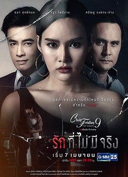 《没有真爱》2018年泰国剧情,爱情电视剧在线观看