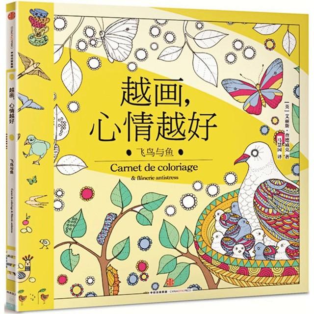 Burung Dan Ikan Buku Mewarnai Untuk Dewasa Dan Anak Anak Fashion