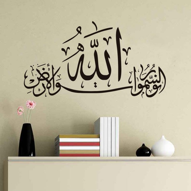 New Design Islamic Muslim Arabic Calligraphy Wall Sticker Removable PVC Wall  Decals DIY Wall Art Stickers