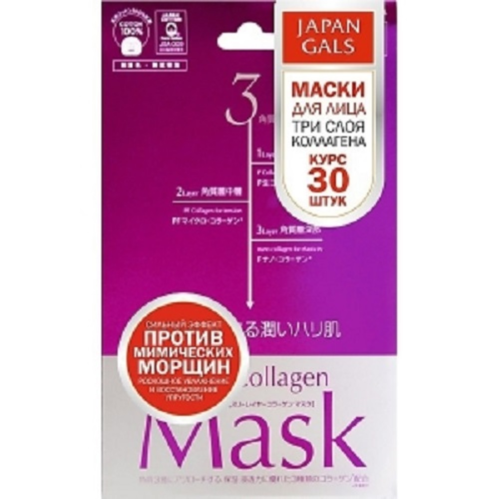 Masks JAPAN GALS JG105 Skin Care Face Mask Moisturizing Lifting masks sunsmile s1000204 skin care face mask moisturizing lifting