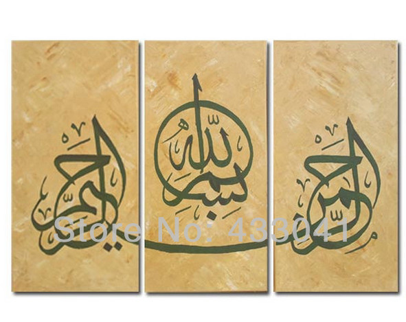 Arabic calligraphy islamic wall art 3 piece abstract for Arabic calligraphy decoration