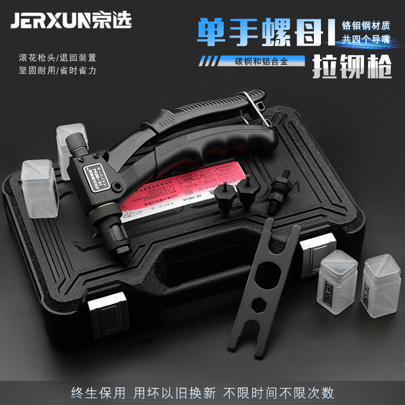 JERXUN Automatic Manual Core-pulling Riveting Gun Nut Rivet Riveting Gun M3-M10 Core-pulling Riveting Gun Hardware Tools