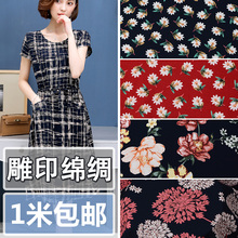 High - grade carved printing bamboo festival mulberry silk rayon artificial cotton fabric summer and linen Fabric