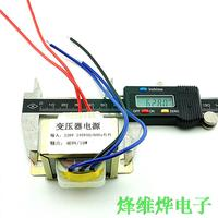 Free packet mail 10W dual 10W2*9V 9V power transformer input: 220V50Hz/ output: dual 9V