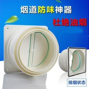 Кухонный обратный клапан дымоходный обратный клапан для общественного пользования вытяжной клапан с защитой от запаха клапан для ванной комнаты противопожарный обратный клапан