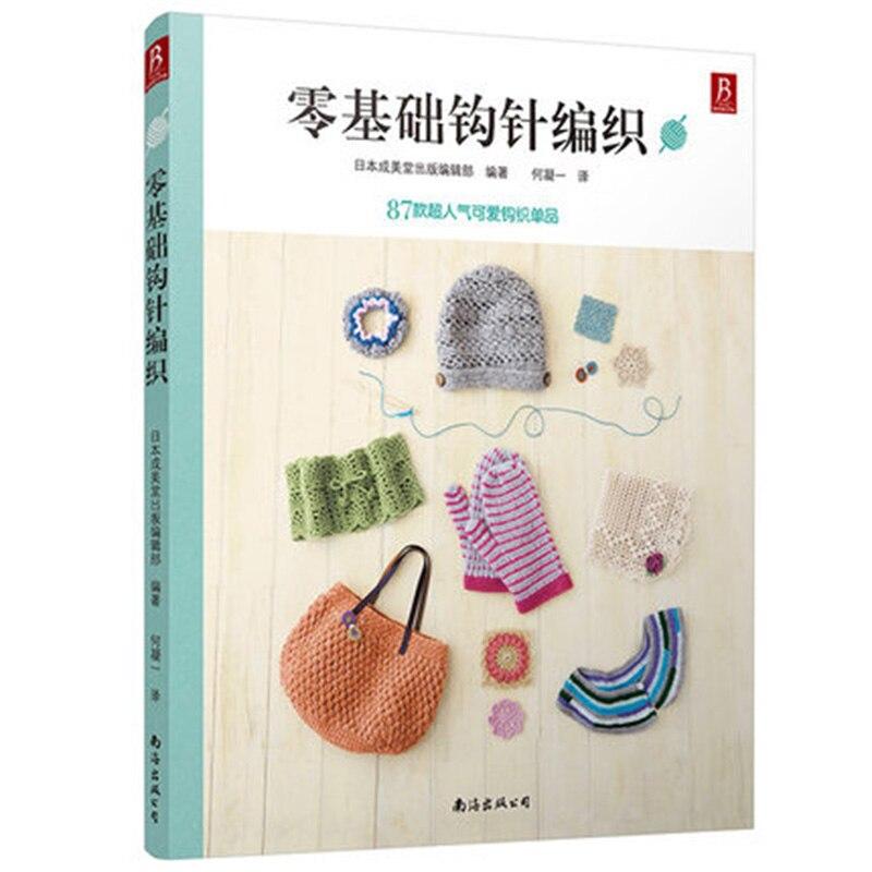 Crochet Beginner Book Novice Zero Foundation Crochet Book 87 Knitting Method Graphic Tutorial Knit Sweater Book