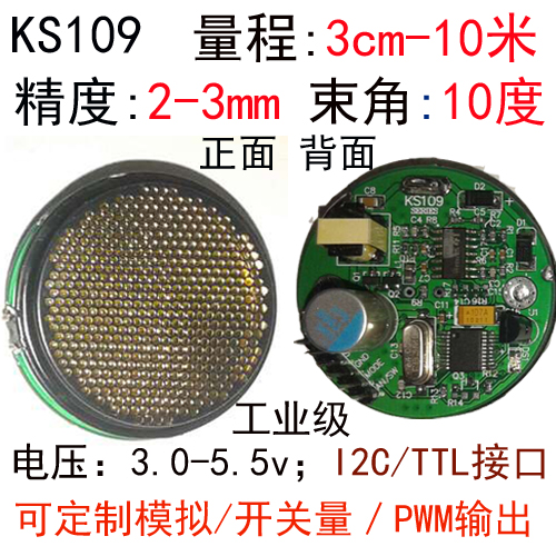 KS109 10 meters small angle transceiver ultrasonic ranging distance sensor module I2C TTL hc sr04 ultrasonic module distance measuring transducer sensor with mount bracket