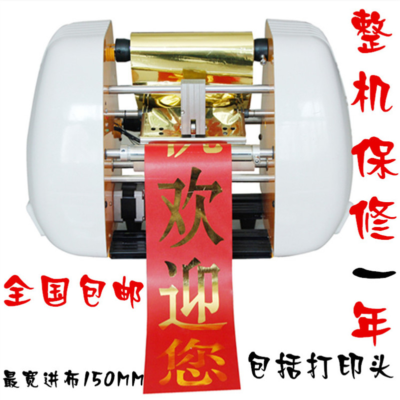 USB Chromatic thermal transfer ribbon printer, label printer with free design, LAN sharing 150MM AMD-150 60 50mm 2000 sheets per roll single row thermal transfer adhesive paper can customize use sticker printer empty shipping label