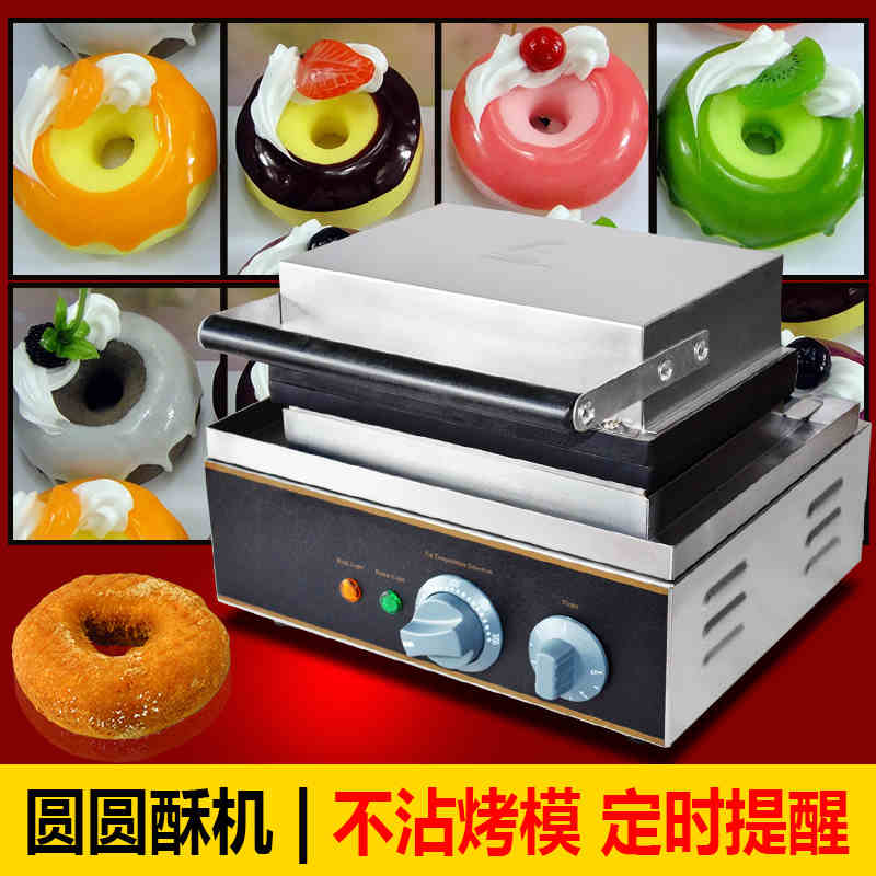CE Proved Electric Commercial Stainless steel Donut Maker/ professiona Doughnut Making Machine /commercial waffle makerCE Proved Electric Commercial Stainless steel Donut Maker/ professiona Doughnut Making Machine /commercial waffle maker
