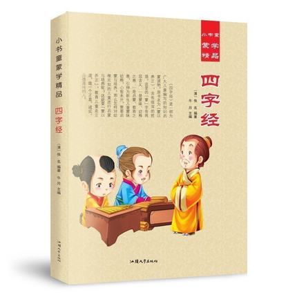 The Little Book Boy Learns The Fine Four Word Classics With Colorful Pictures And Pin Yin