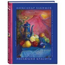 Эволюция красоты. Авторский арт-альбом философа и художника. (Александр Хакимов, 978-5-04-095380-6, 240 стр.,