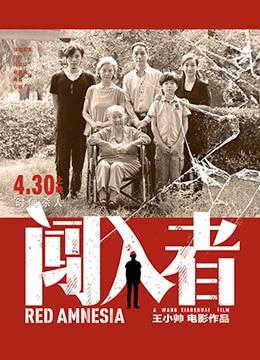 《闯入者》2014年中国大陆剧情,犯罪,惊悚电影在线观看