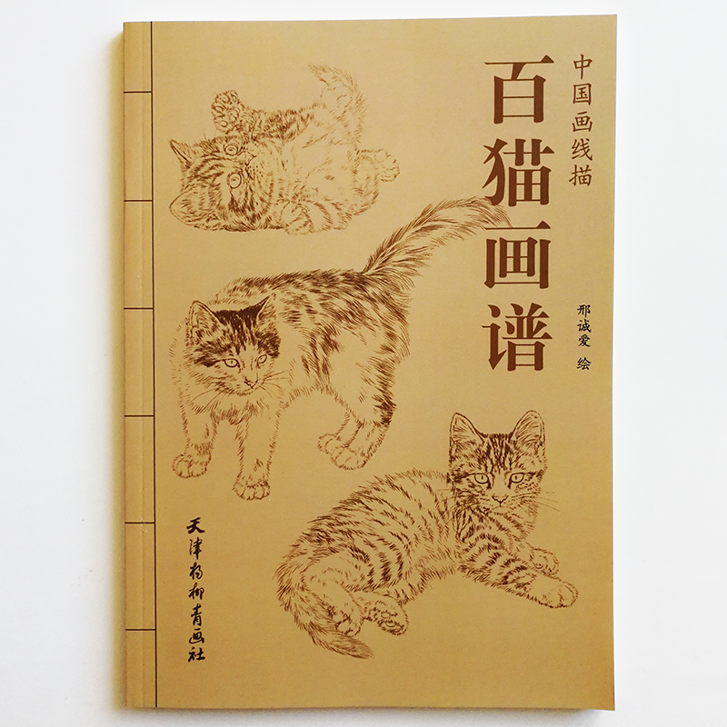 94Pages Hundred Cats Painting Collection Art Book Coloring Book For Adults/Kids Relaxation And Anti-Stress Painting Book