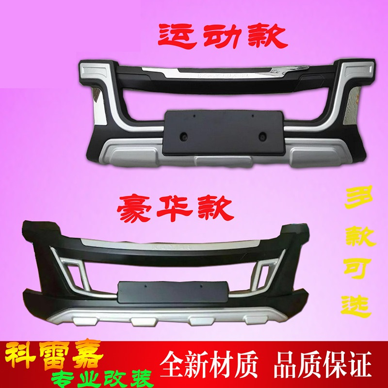 High quality ABS blow molding Front + Rear bumper cover trim For 2016 Renault Kadjar Car styling